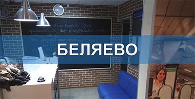Школа Fine English Club Беляево