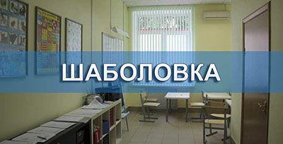 Школа Fine English Club Шаболовская