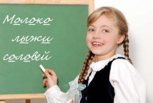 Школьные предметы русский